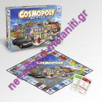 Επιτραπέζιο Cosmopoly (Πόλεις της Ελλάδας)