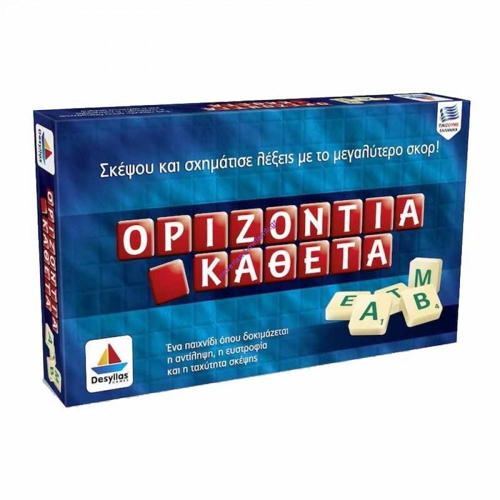Επιτραπέζιο Οριζόντια-Κάθετα